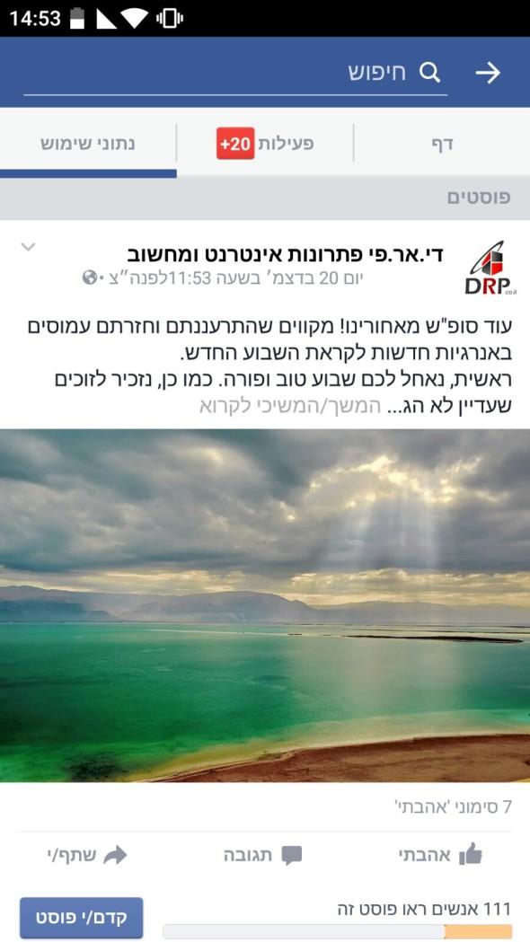 אפליקציית פייסבוק השתנתה לכם לעברית? כך תחזירו אותה לאנגלית